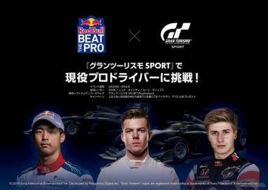 「Red Bull Beat The Pro」4月29日開始、グランツーリスモで現役プロドライバーに挑戦