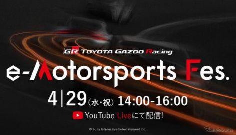 トヨタGAZOOレーシング、中嶋一貴や小林可夢偉らが参加する「TGR e-Motorsports Fes」を4月29日に開催