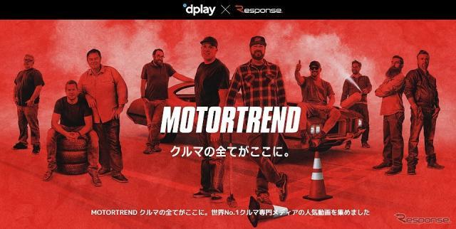 MotorTrend《画像:イード》