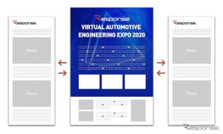 レスポンス、自動車関連企業のためのオンライン技術展示会開催へ、出展社募集