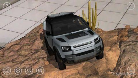 ステイホームで新型ディフェンダーを体感、ランドローバーがARアプリ提供