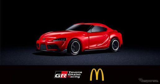 ハッピーセットに『GRスープラ』が登場…TOYOTA GAZOO Racingとマクドナルドがコラボ