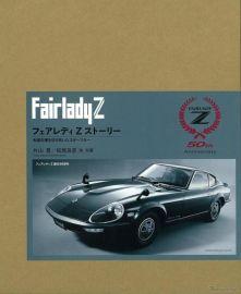 日産 フェアレディZ 開発ストーリー、当事者のサイン付き豪華装丁本