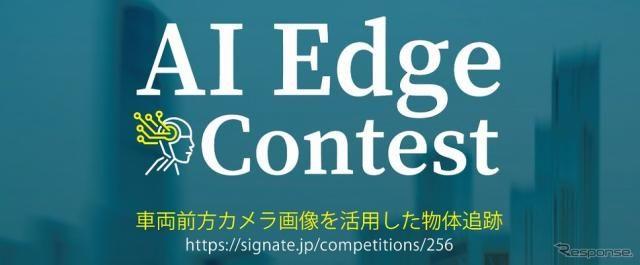 「第3回AIエッジコンテスト」 テーマは車両前方カメラ画像の物体追跡