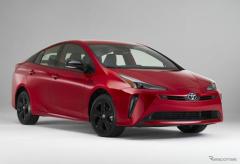 トヨタ プリウス に米国20周年記念車、2020台を限定発売へ