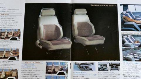 誰もが驚いた「サスペンションシート」とは? 今はなきユニークな装備たち【懐かしのカーカタログ】