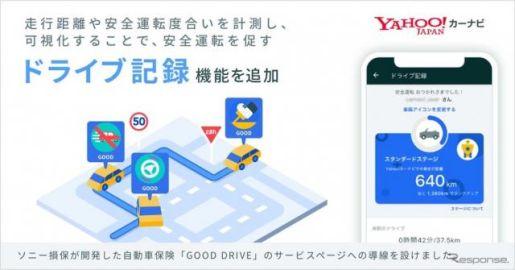 Yahoo!カーナビ、継続的な安全運転を促す「ドライブ記録」機能を追加