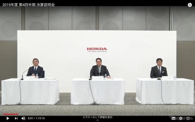 ホンダ 2020年3月期決算 説明会《動画配信スクリーンショット》