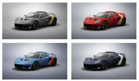 ロータス エリーゼ、4種類のF1カラーをまとった限定モデル 759万円で受注開始