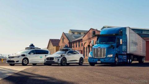 ウェイモ、初の資金調達ラウンドが完了…自動運転技術の開発を加速へ