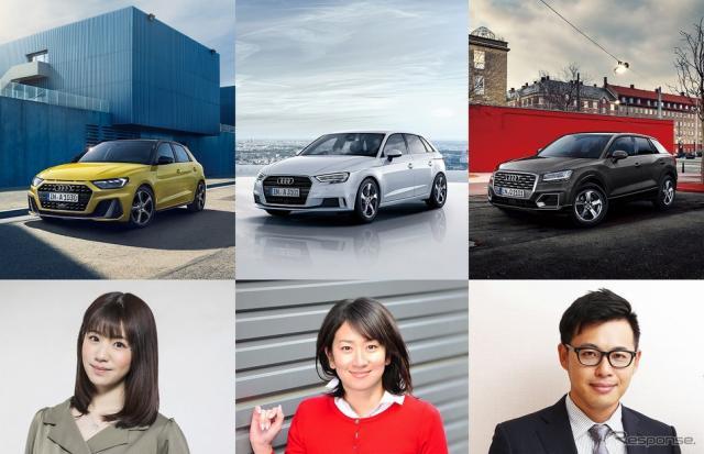 動画で生回答!Audi A1 / A3 / Q2オンライン質問会《画像 アウディジャパン》