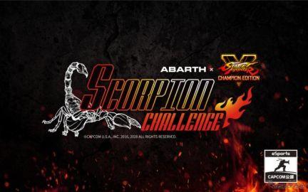 アバルト×ストリートファイターV、e-スポーツ大会「SCORPION CHALLENGE」を開催