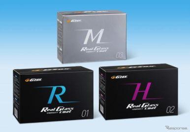 ソフト99、極限まで進化したプロ施工ガラス系ボディコーティング3種を発売へ