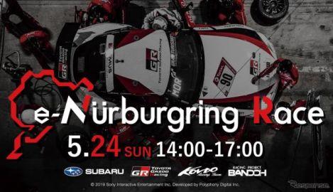 """ニュル24時間、TGRやスバルなど""""オールジャパン""""で当初日程の5月24日に「e-Nurburgring Race」実施"""