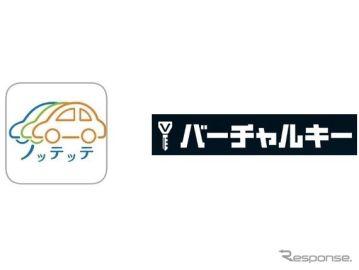 NTTグループのカーシェア、「ノッテッテ」がバーチャルキー採用…スマホが車の鍵に