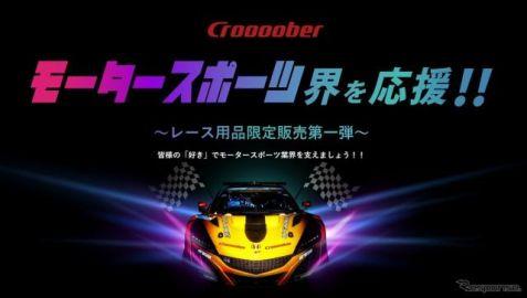 アップガレージ ECサイト、SUPER GTで使用したホイールなどモータースポーツ関連グッズ販売開始