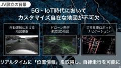 ソフトバンク、地図開発プラットフォームを本格展開へ…マップボックスと日本に合弁会社[訂正]