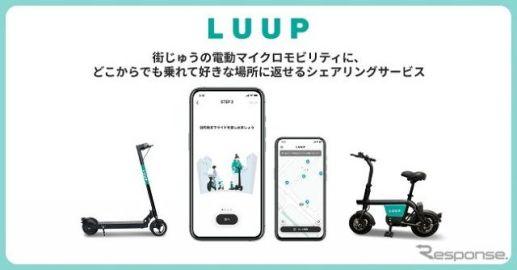 小型電動アシスト自転車によるシェアサービス「LUUP」、都内で提供開始