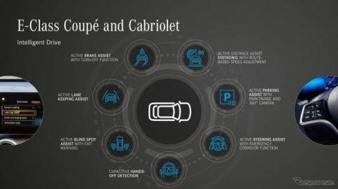 メルセデスベンツ Eクラスクーペ&カブリオレ 改良新型、最新の先進運転支援システム搭載へ