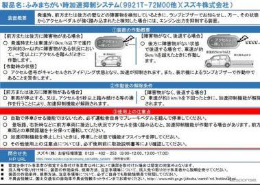 後付け急発進等抑制装置、国交省が5装置を認定---使用上の注意点も公表