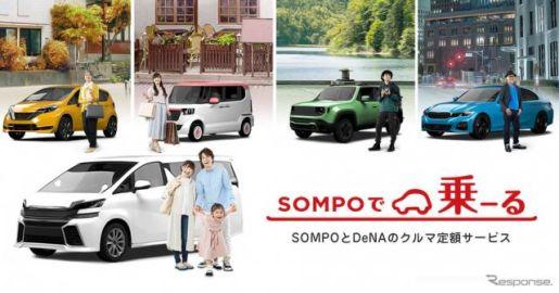 クルマ定額サービス「SOMPOで乗ーる」、取扱保険代理店が1500店突破