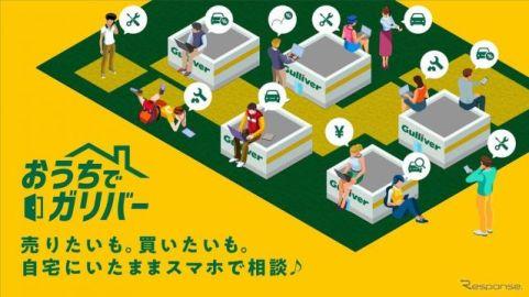 「おうちでガリバー」クルマの売買から車検予約までをオンラインで提供