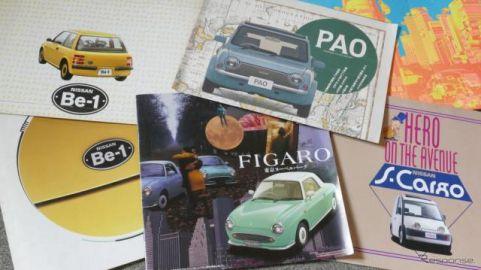 フィガロにパオ、今も愛される日産の「パイクカー」たち【懐かしのカーカタログ】