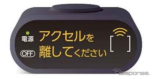 スバル、後付け「ペダル踏み間違い時加速抑制装置」発売…4代目インプレッサなどに対応