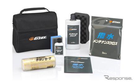 G'ZOX リアルガラスコート、ユーザー向けメンテナンスセットなど追加ラインアップを同時発売