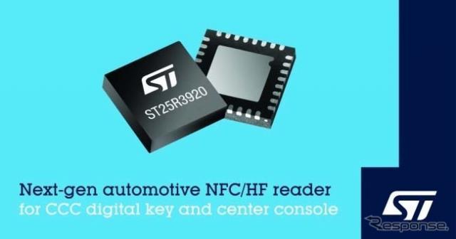 自動車用デジタルキー向け次世代NFCリーダライタIC「ST25R3920」《画像:STマイクロエレクトロニクス》