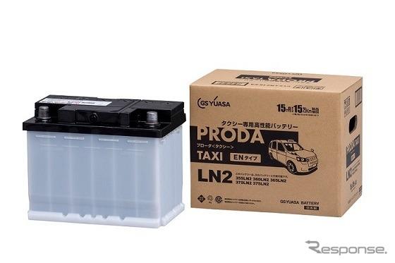 GSユアサ タクシー専用高性能カーバッテリー プローダ タクシー PTX-LN2《画像:GSユアサバッテリー》