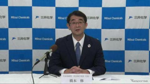 三井化学 橋本社長「今年度のモビリティ事業は大きくマイナスになる」