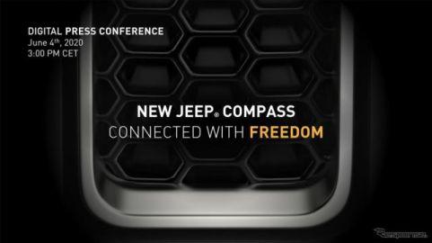 ジープ コンパス に改良新型、6月4日にデジタルワールドプレミア