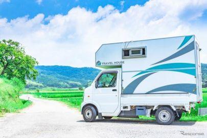 着脱可能な居室ユニットで軽トラをキャンピングカー化、トラベルハウスが販売網強化