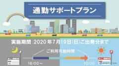 ニッポンレンタカー、「通勤サポートプラン」を7月19日まで延長…コロナ禍の感染リスク低減