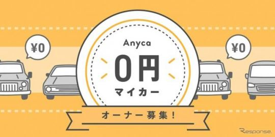 エニカ「0円マイカー」、白金の新築マンション向けにオーナー募集開始