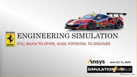 名門フェラーリが活用するシミュレーション技術…原理がわかれば実験は不要