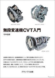 「夢の変速機」と呼ばれたCVTの入門書…ATとの比較も