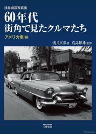 カーウォッチャーが見た街角のアメリカ車
