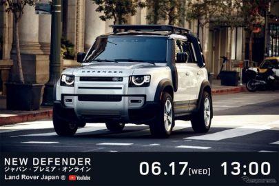 ジャガー・ランドローバー・ジャパン、新活動方針を策定…新型 ディフェンダー を6月17日にオンライン発表