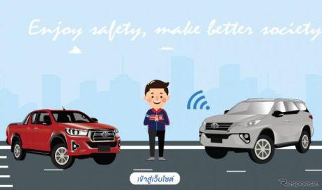 あいおいニッセイ同和損保、タイ初の運転挙動反映型テレマティクス自動車保険「トヨタケアPHYD」を発売