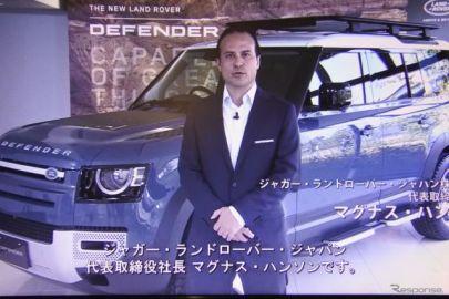 【ディフェンダー 新型】日本初披露…日本法人社長「ランドローバーの象徴の復活と再現」[写真差し替え]