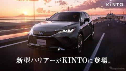 【トヨタ ハリアー 新型】愛車サブスク「KINTO」で取扱い開始、モデリスタ仕様も