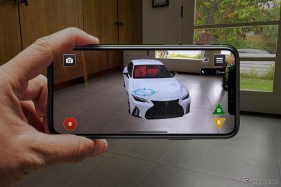 【レクサス IS 改良新型】ARアプリを配信、発売前に仮想体験 米国