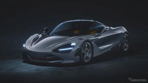マクラーレン 720Sクーペ、ルマン優勝25周年記念モデルを世界限定50台で発売