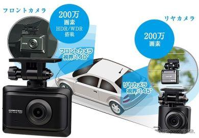 コムテックの前後2カメラ定番ドラレコ、超コンパクトになって新登場