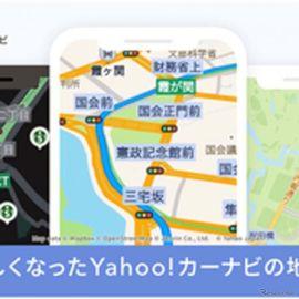 Yahoo!カーナビ、地図の表示システムをMapboxに変更…視認性や使い勝手を向上