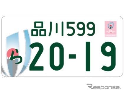 図柄入りナンバープレート、ラグビーワールドカップ特別仕(ラグビーナンバー)《画像 国土交通省》