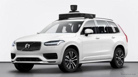 ボルボカーズとウェイモ、配車サービス向け自動運転を共同開発…戦略的提携