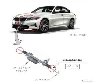 BMW 3シリーズ など、ハンドルが効かなくなるおそれ リコール